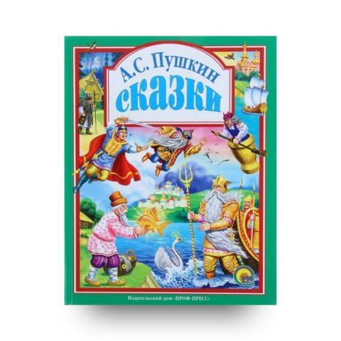 Libro di fiabe di Aleksandr Puškin in Russo