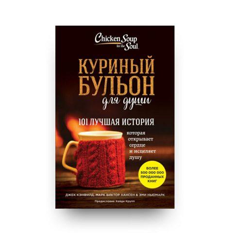 """Книга """"Куриный бульон для души: 101 лучшая история"""""""