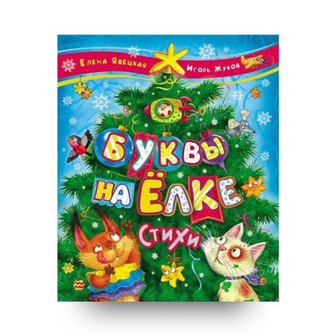 Libro in Russo di Natale per bambini