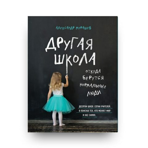 Книга Другая школа. Откуда берутся нормальные люди Александр Мурашев