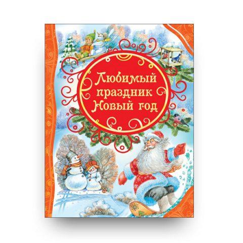Книга Любимый праздник Новый год. Все лучшие сказки купить в Италии