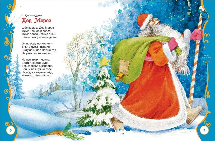 Libro di Babbo Natale Russo