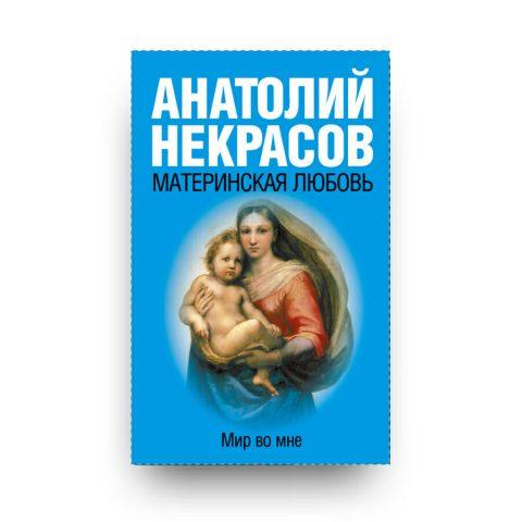 Libro di Anatolij Nekrasov in Russo