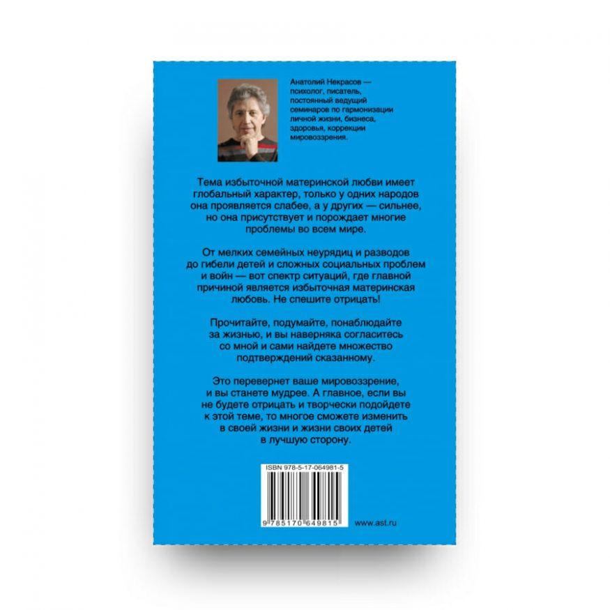 Книга Материнская любовь Анатолий Некрасов обложка 2