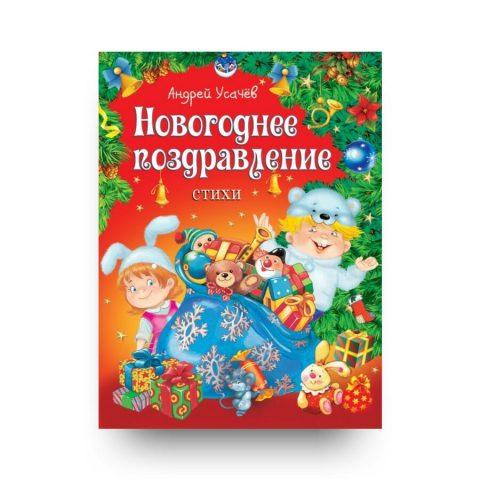 Libro di filastrocche di Natale in Russo