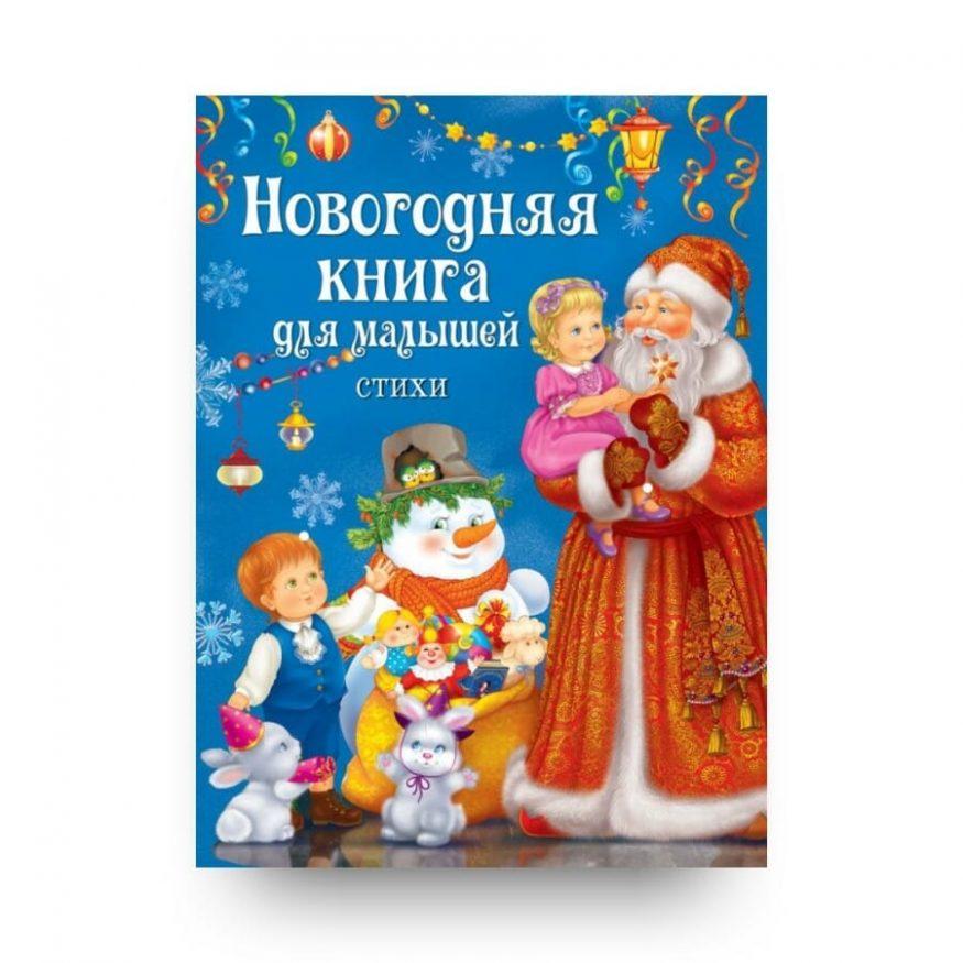 Новогодняя книга для малышей. Стихи. обложка