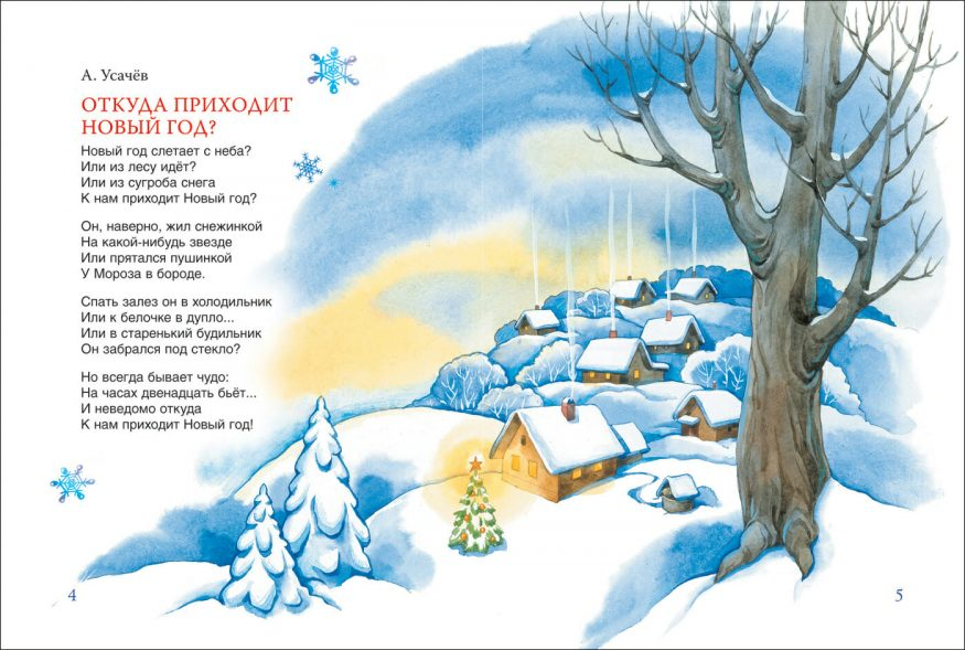 Новогодняя книга для малышей. Стихи иллюстрации 1