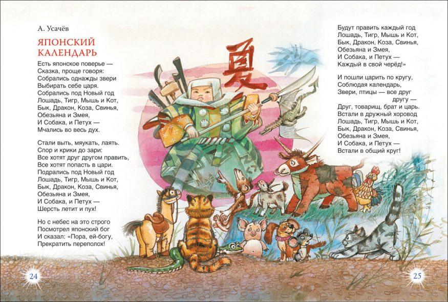 Новогодняя книга для малышей. Стихи иллюстрации 2