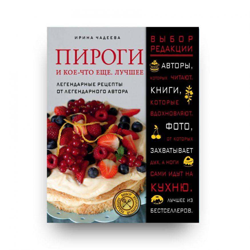 """Книга """"Пироги и кое-что еще. Лучшее"""" Ирина Чадеева"""