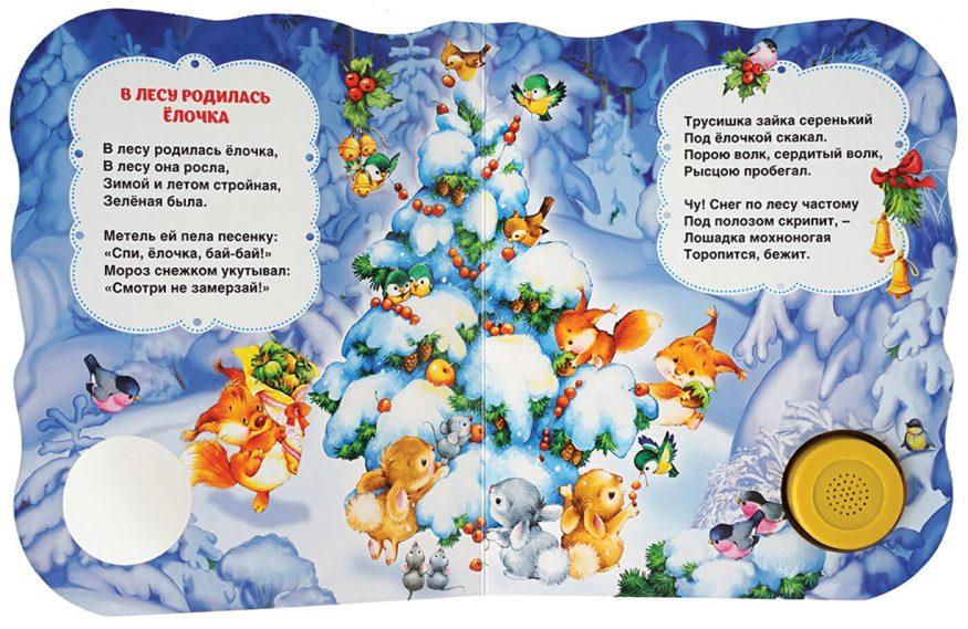 Libro sonoro di Natale per bambini in Russo