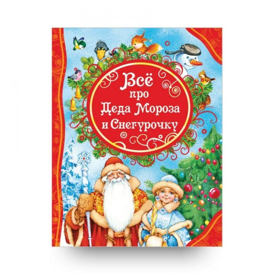 Libro di Ded Moroz e Snegurocka in Russo