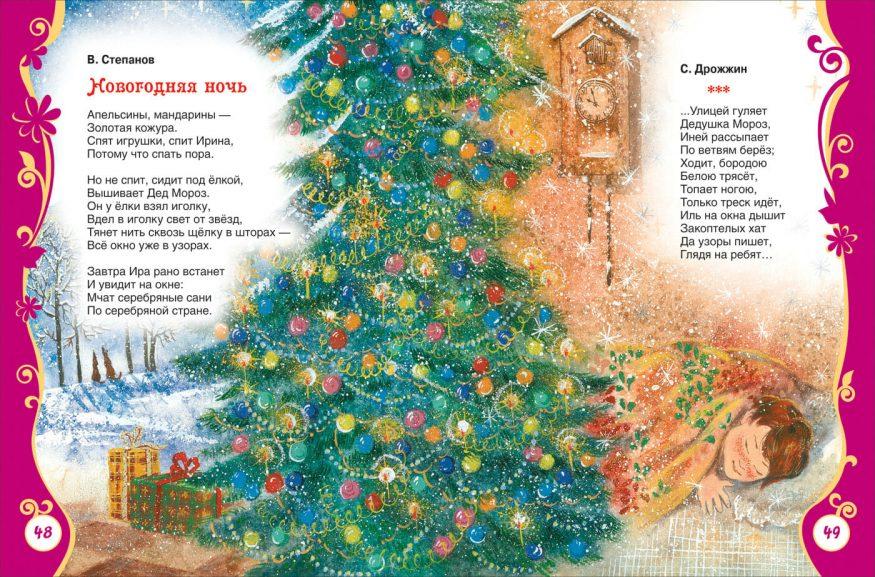 Книга Всё про Деда Мороза и Снегурочку иллюстрации 1