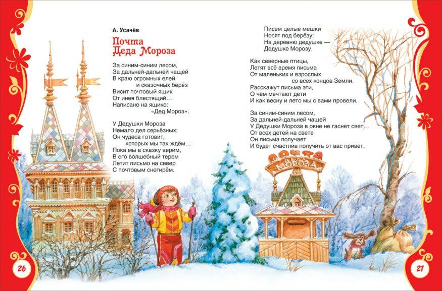 Книга Всё про Деда Мороза и Снегурочку иллюстрации 2
