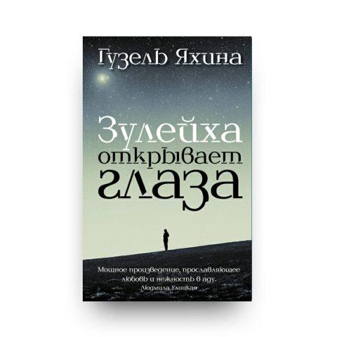 libro Zuleika apre gli occhi di Guzel' Jachina in Russo