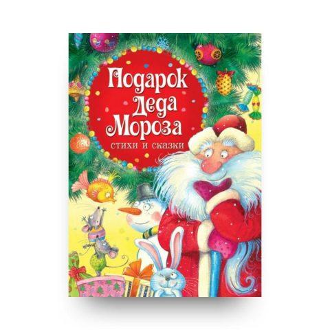 Libro di poesie di Natale per bambini in Russo