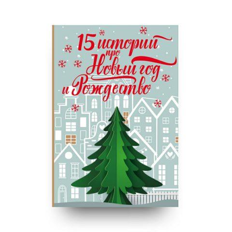 Libro di racconti natalizi in Russo