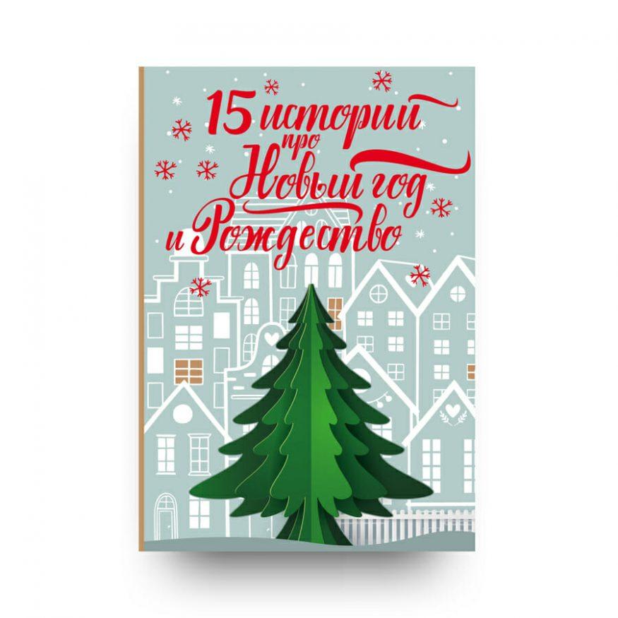 Книга 15 историй про Новый год и Рождество