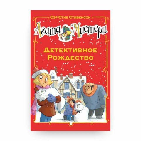 Libro Agatha Mistery. Festa in giallo a Mistery House di Steve Stevenson in Russo