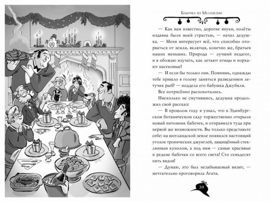 Агата Мистери. Детективное Рождество - разворот 3
