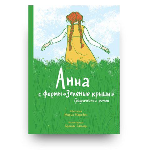 Анна с фермы «Зеленые крыши» издательство МИФ