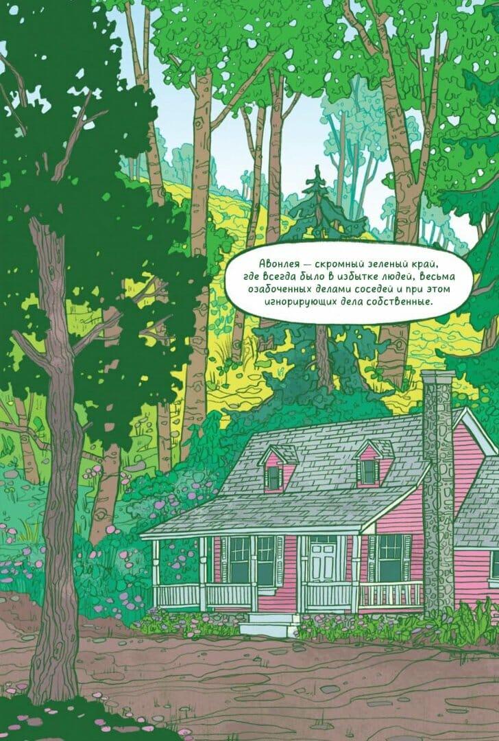 Анна с фермы «Зеленые крыши» иллюстрации 1