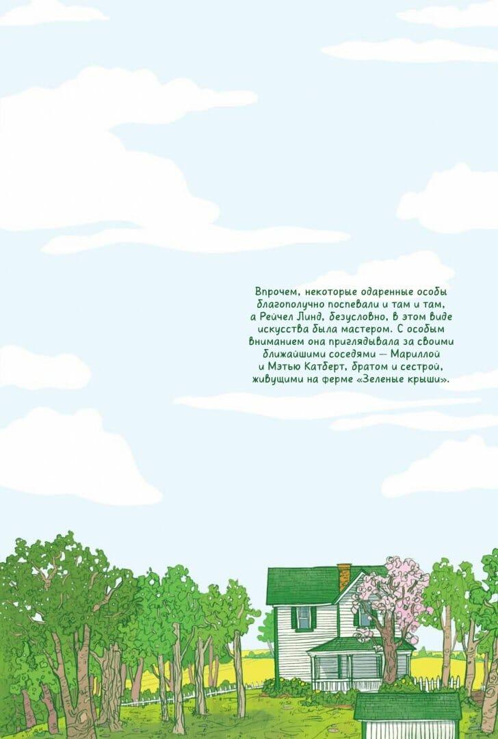 Анна с фермы «Зеленые крыши» иллюстрации 3