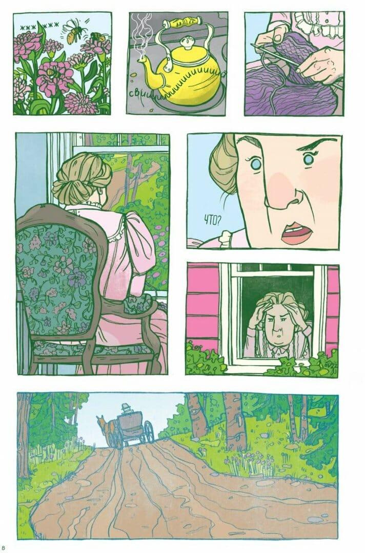 Анна с фермы «Зеленые крыши» иллюстрации 4