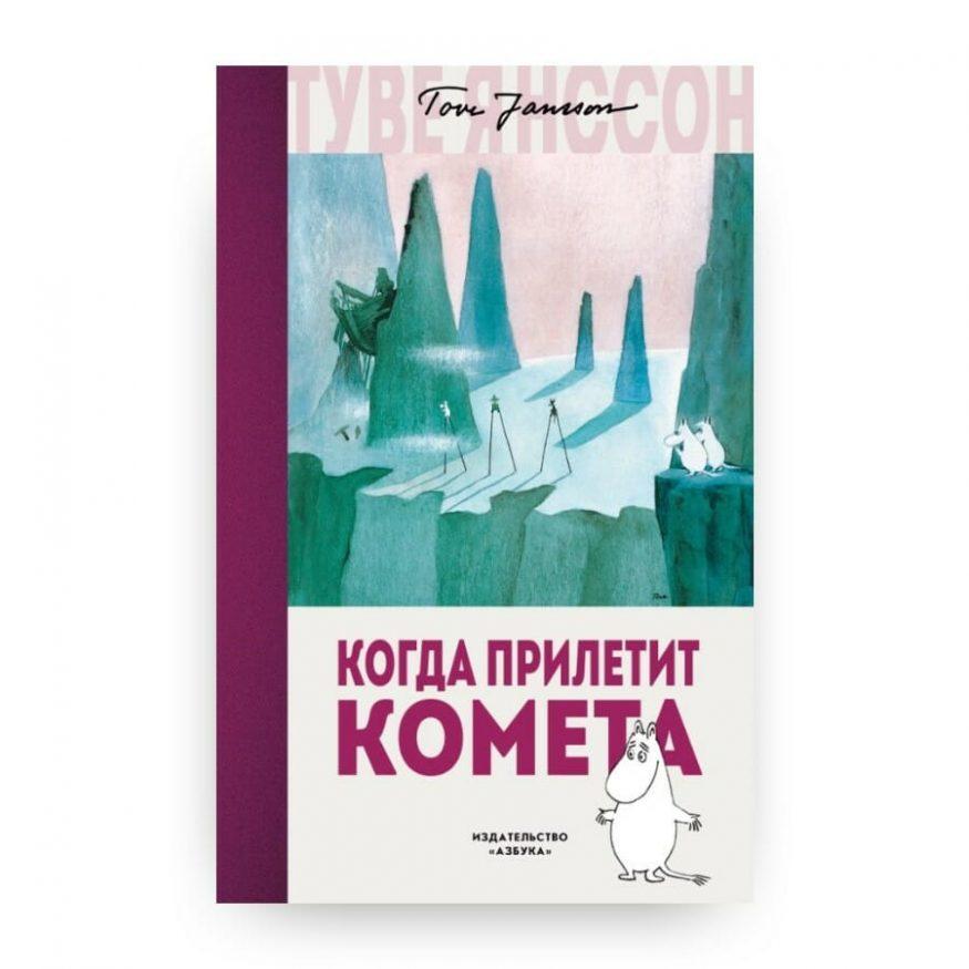 Libro Caccia alla cometa di Tove Jansson Russo
