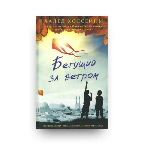 Книга Бегущий за ветром Халед Хоссейни купить в Италии