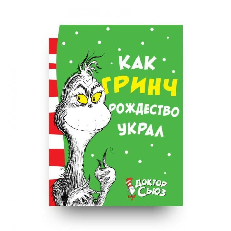Книга Как Гринч Рождество украл Доктор Сьюз