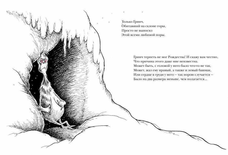 Книга Как Гринч Рождество украл Доктор Сьюз иллюстрации 1