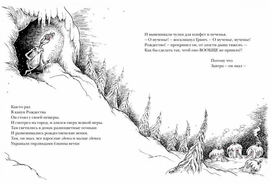 Книга Как Гринч Рождество украл Доктор Сьюз иллюстрации 2