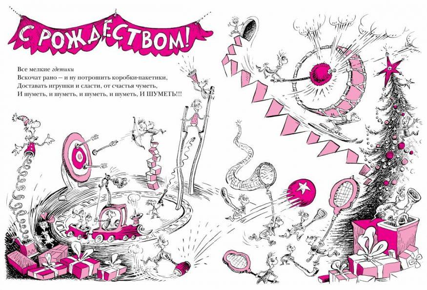 Книга Как Гринч Рождество украл Доктор Сьюз иллюстрации 3