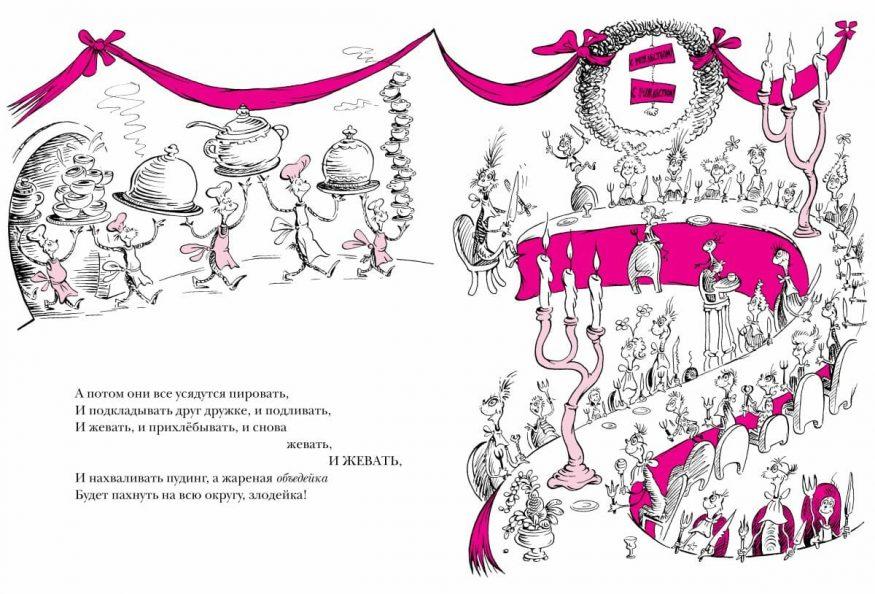 Книга Как Гринч Рождество украл Доктор Сьюз иллюстрации 4