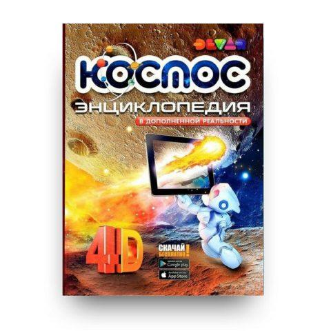 Enciclopedia dello spazio per bambini in Russo