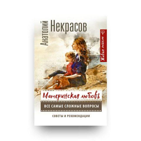 L'inganno dell'amore materno di Anatolij Nekrasov in Russo