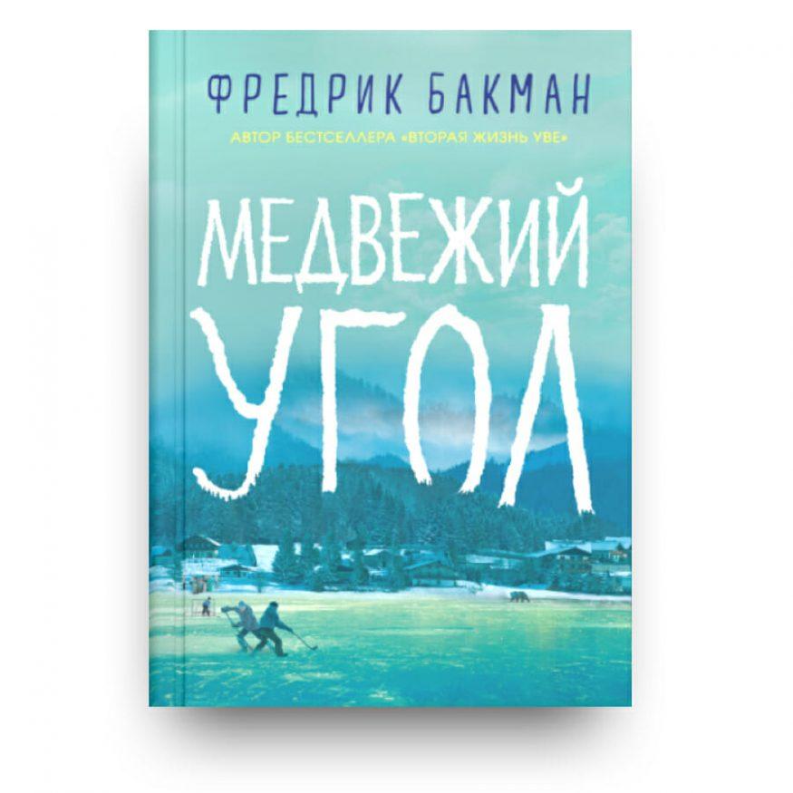 Libro La città degli orsi di Fredrik Backman in Russo