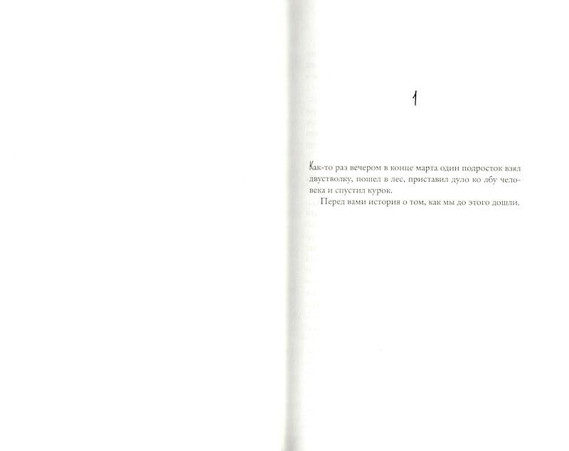 Книга Медвежий угол Фредрик Бакман разворот 2