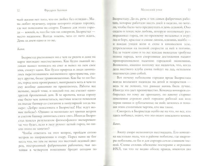 Книга Медвежий угол Фредрик Бакман разворот 4