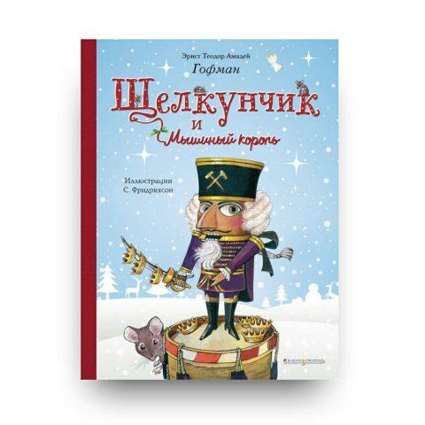 Книга Щелкунчик и Мышиный король (ил. С. Фридрихсон) обложка