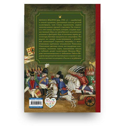 Книга Щелкунчик и мышиный король обложка 2