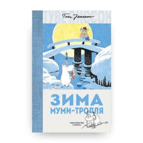 Книга Зима Муми-тролля Туве Янссон купить в Италии