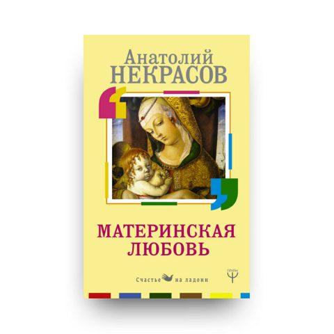 Libro L' inganno dell'amore materno di Anatolij Nekrasov in Russo