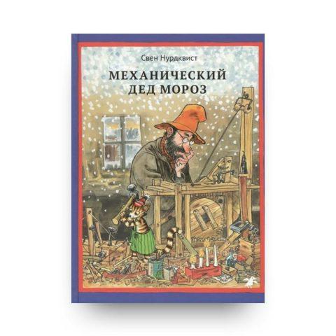 Книга Механический Дед Мороз Свен Нурдквист купить в Италии