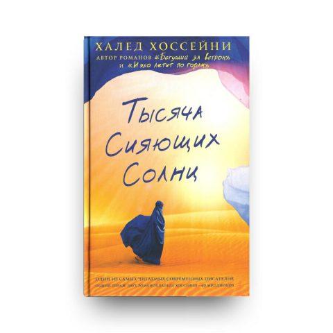 Il libro Mille splendidi soli di Khaled Hosseini in Russo