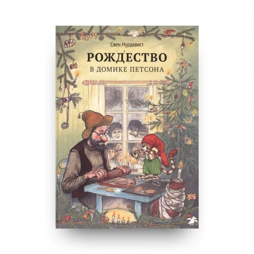 Libro Findus At Christmas di Sven Nordqvist in Russo