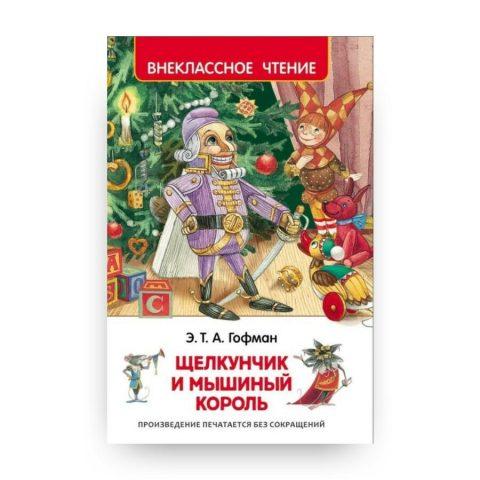 Libro Schiaccianoci in Russo