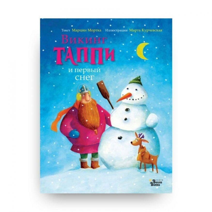 Книга Викинг Таппи и первый снег Марцин Мортка