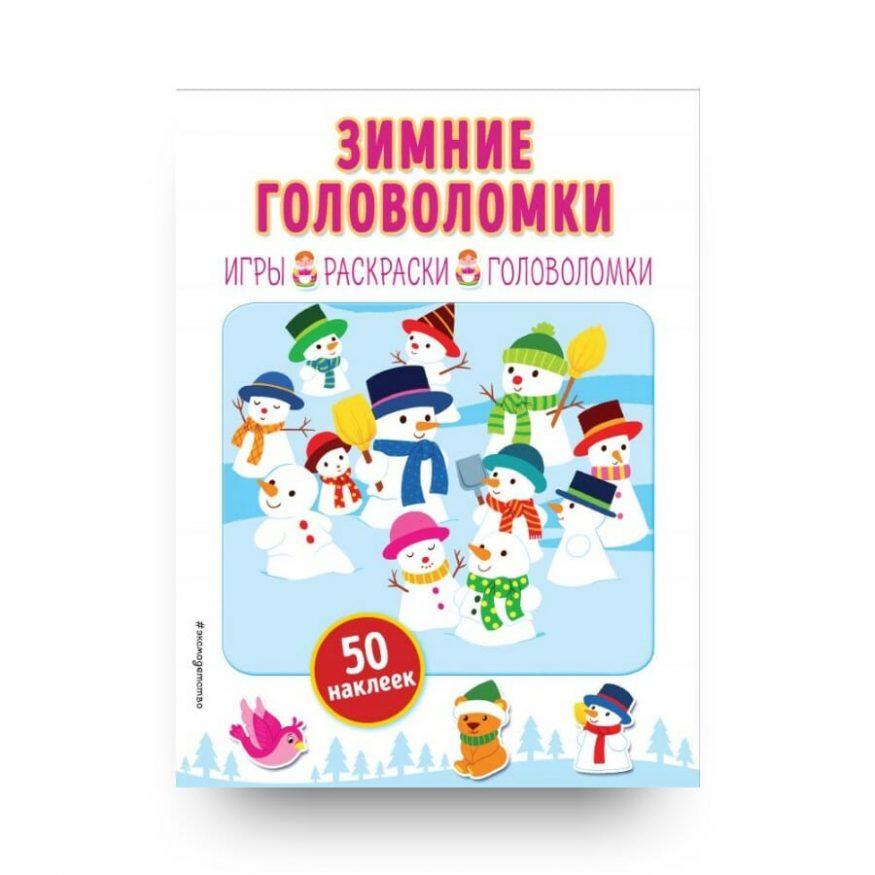 Album di Natale con adesivi in Russo