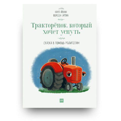 Libro Il trattorino che voleva addormentarsi di Carl Johan Forssén Ehrlin in Russa